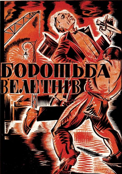 Borotba Veletniv (1926) Oleksandr Dovzhenko National Centre, Kiev