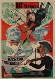 A Dancer's Career, Nikolai Prusakov, date unknown Image courtesy of GRAD and Antikbar
