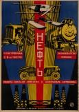 Oil, Aleksandr Naumov, 1927 Image courtesy of GRAD and Antikbar