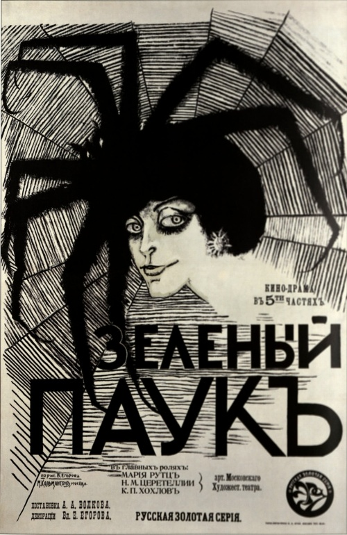 The Green Spider, Vladimir Egorov, 1916